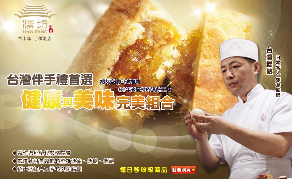 稱霸糕餅界  日不落帝國級糕餅    因為堅持    銷售蒸蒸日上    因為傳統    每一口都歷久彌新